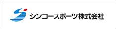 シンコースポーツ株式会社