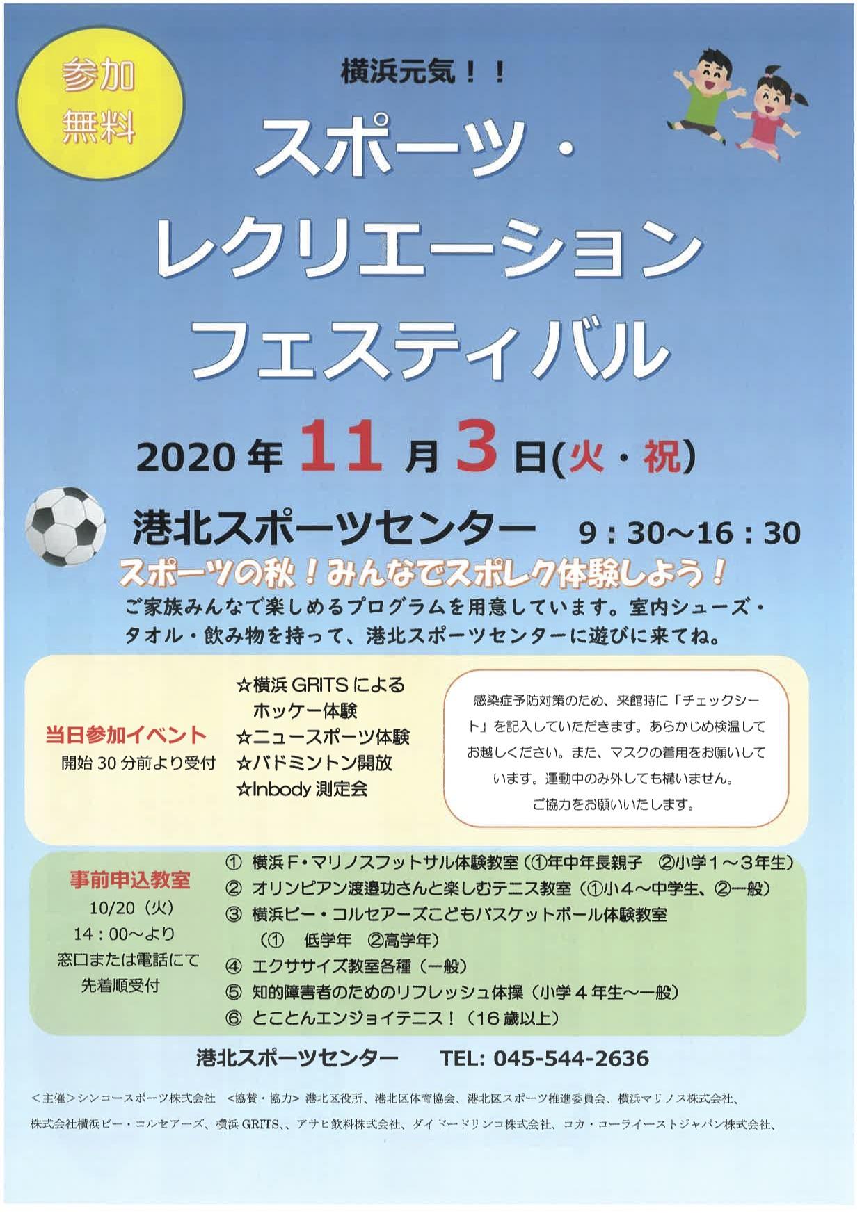 スポーツ・レクリエーションフェスティバル