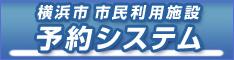 横浜市市民利用施設予約システム