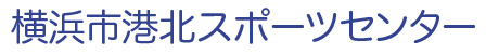 横浜市港北スポーツセンターサイトロゴ