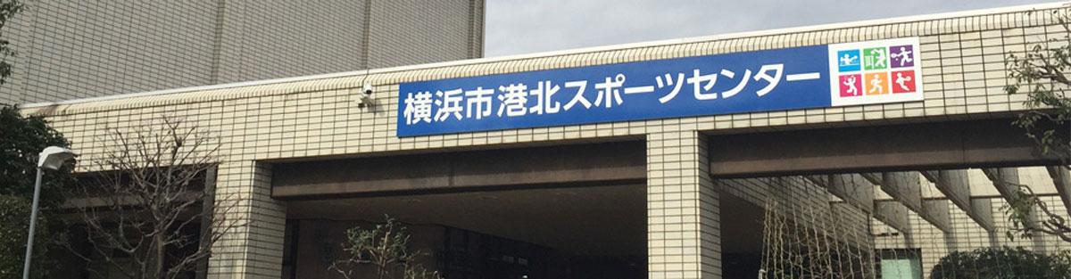 横浜市港北スポーツセンター外観の写真